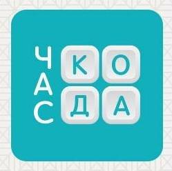 """Акция """"Час кода в России"""""""